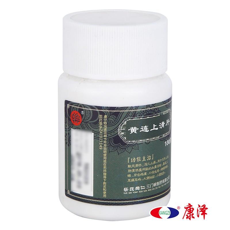 乐氏同仁三门峡 黄连上清片 100片/瓶