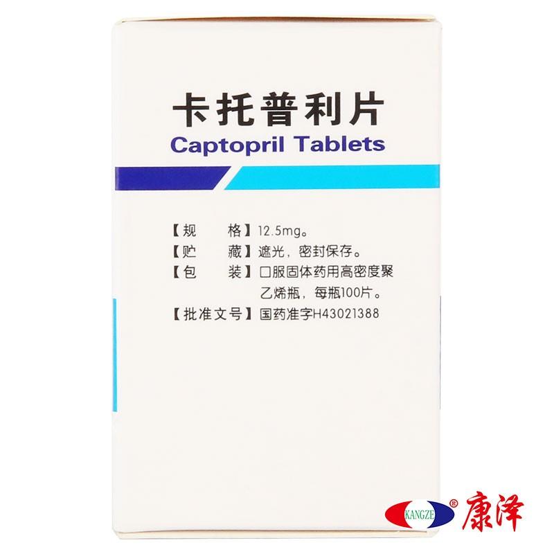 汉森 卡托普利片 12.5mg*100片