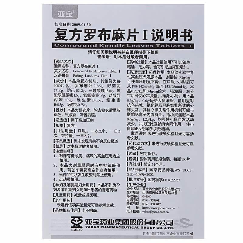 桔王 复方罗布麻片Ⅰ 100片/瓶