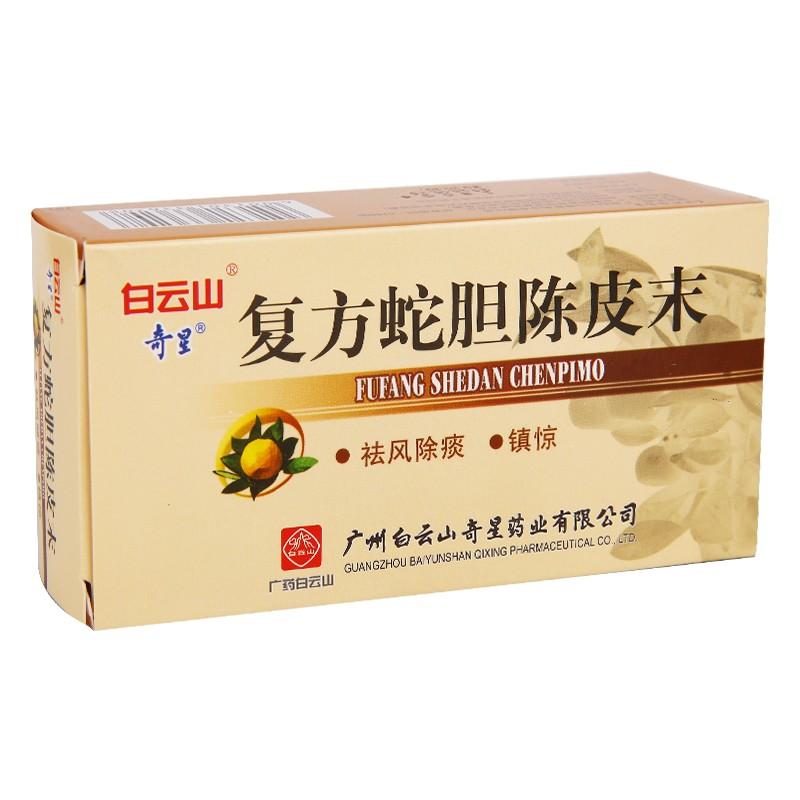 白云山奇星 复方蛇胆陈皮末 1.25g*10瓶