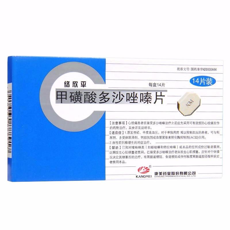康美 络欣平 甲磺酸多沙唑嗪片 2mg*14片/盒