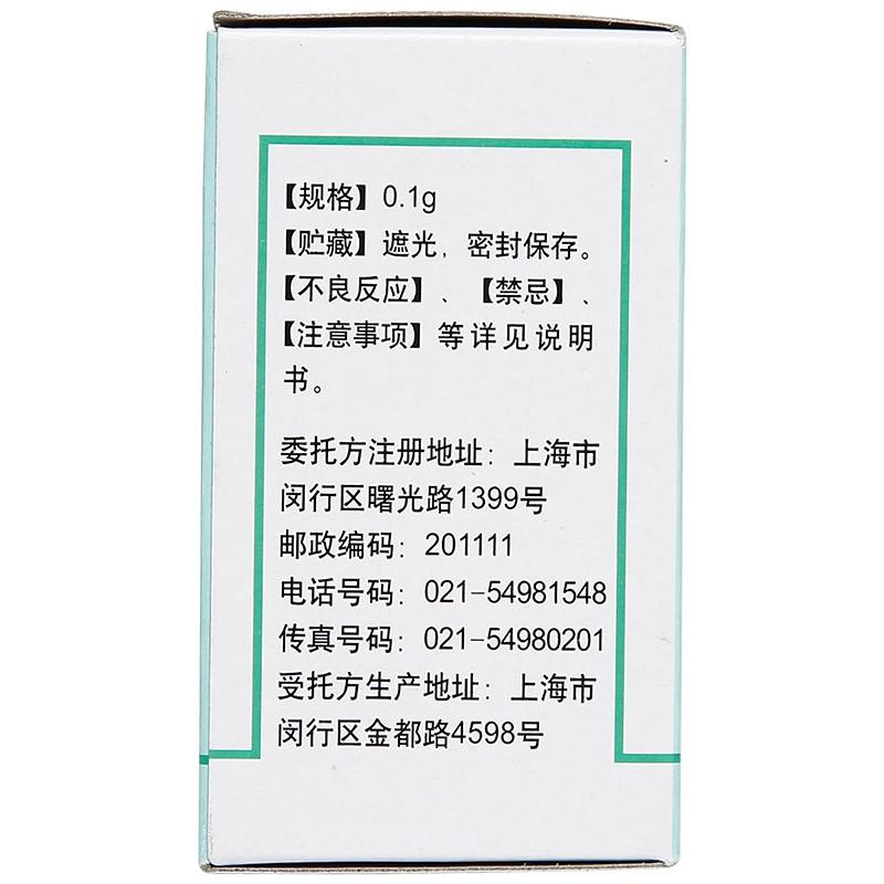 双益 卡马西平片 0.1g*100片