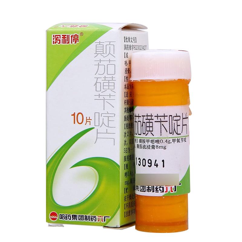 哈药 泻利停 颠茄磺苄啶片 10片/0.4g/80mg/8mg/盒