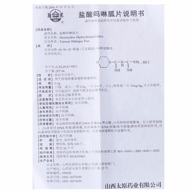 (需登记,仅限门店自提)太原药业 盐酸吗啉胍片 0.1g*100片/瓶
