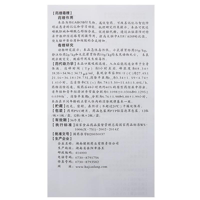 健朗星 奥拉西坦胶囊 0.4g*12粒*2板/盒