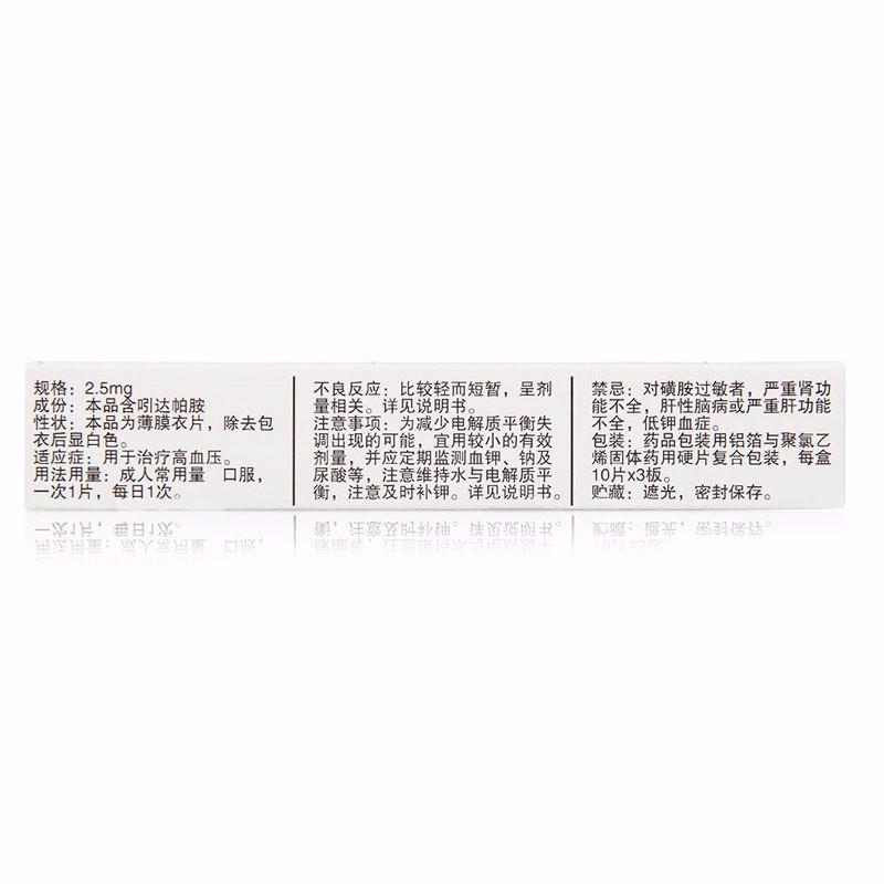 寿比山 吲达帕胺片 2.5毫克*10片*3板