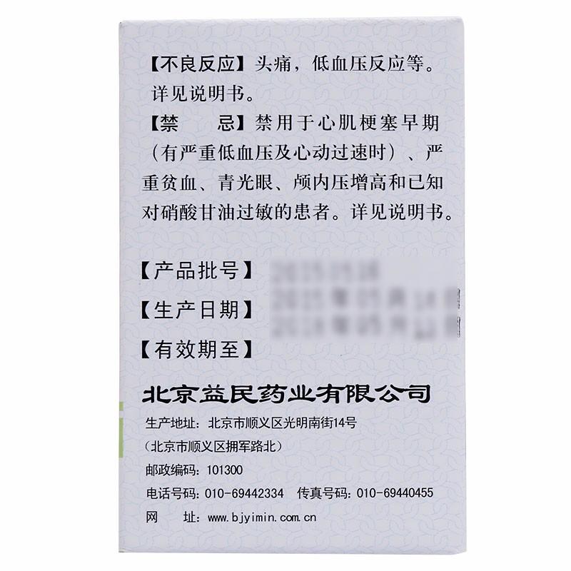 益民 硝酸甘油片 0.5mg*50片