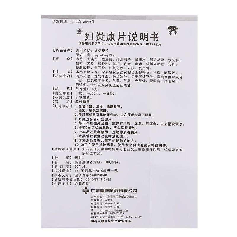 德鑫 妇炎康片[糖衣片] 0.25g*100片