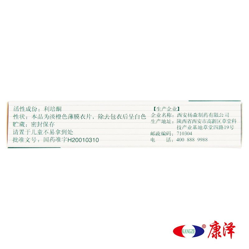 杨森 维思通 利培酮片 2mg*20片/盒