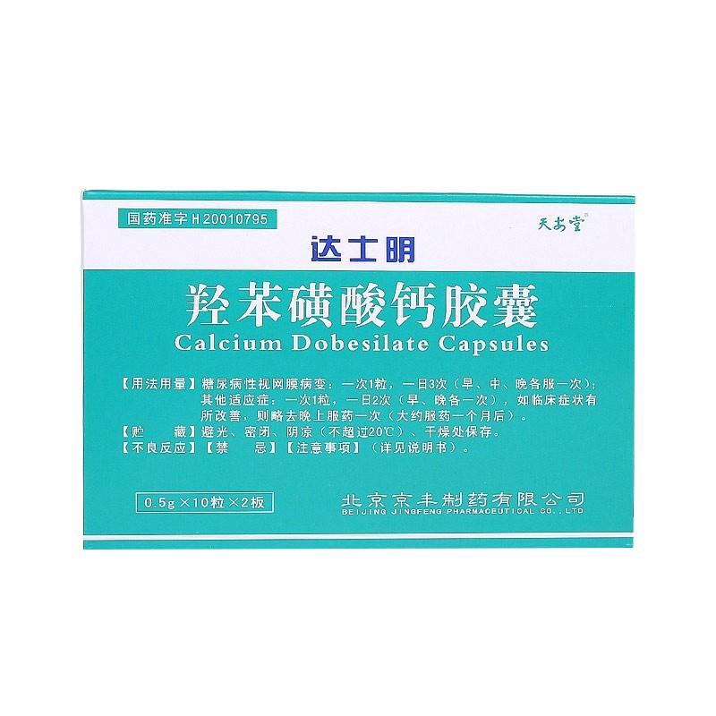 京丰 达士明 羟苯磺酸钙胶囊 0.5g*10粒*2板/盒