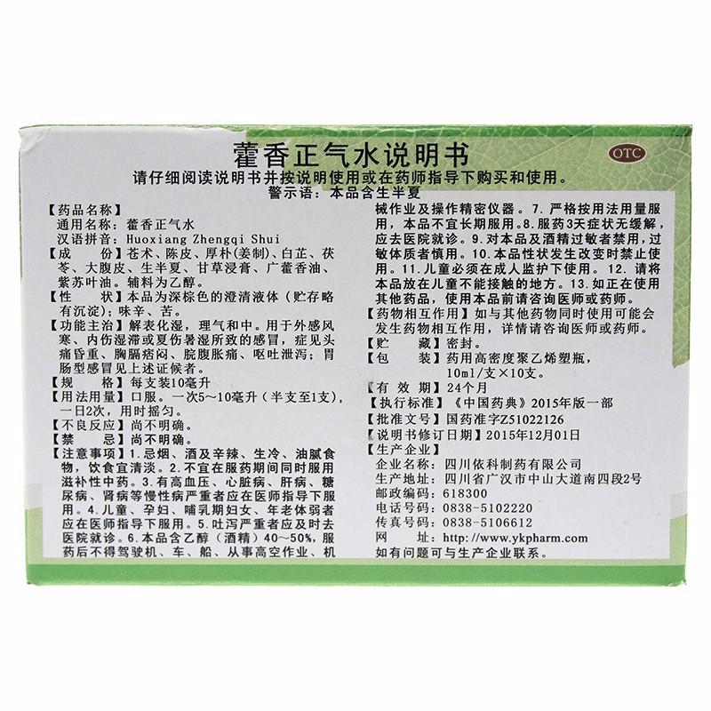 蜀中盖克 藿香正气水 10ml*10支/盒