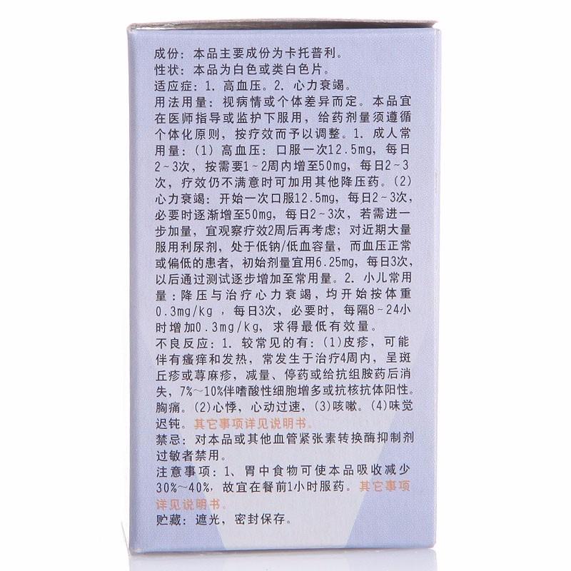 金石普利 卡托普利片 25mg*100片