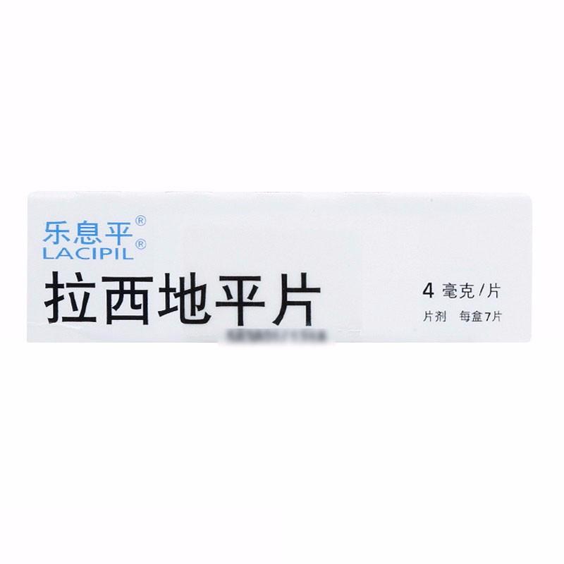 乐息平 拉西地平片 4mg*7片/薄膜衣/盒