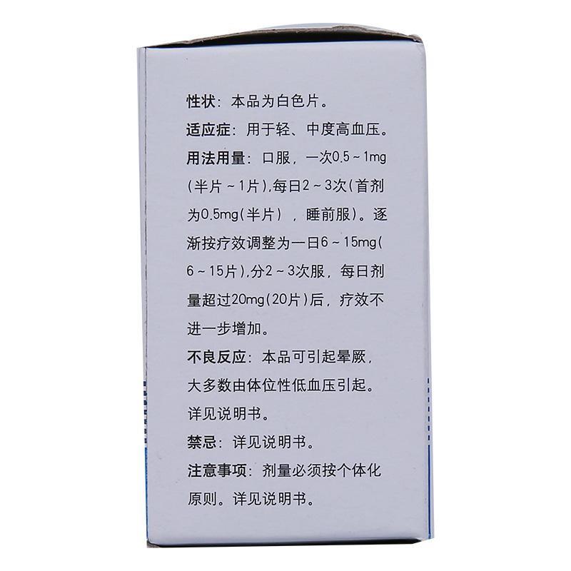 信谊 盐酸哌唑嗪片 1mg*100片