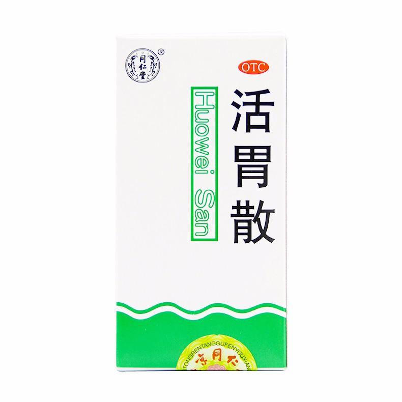 同仁堂 活胃散 75g