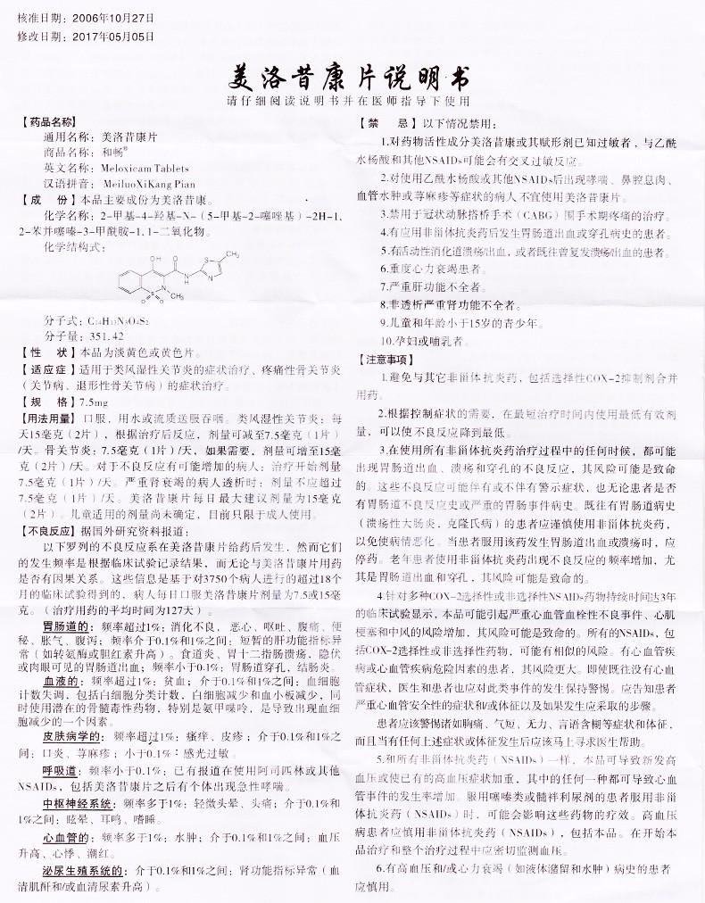 康亚 和畅 美洛昔康片 7.5mg*10片/盒