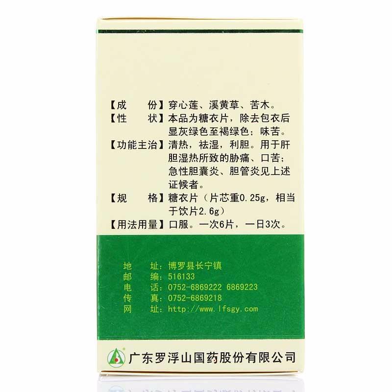 罗浮山 消炎利胆片 0.25g*100片/糖衣片/瓶