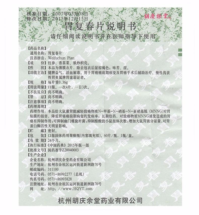 胡庆余堂 胃复春片 0.36g*60片/盒