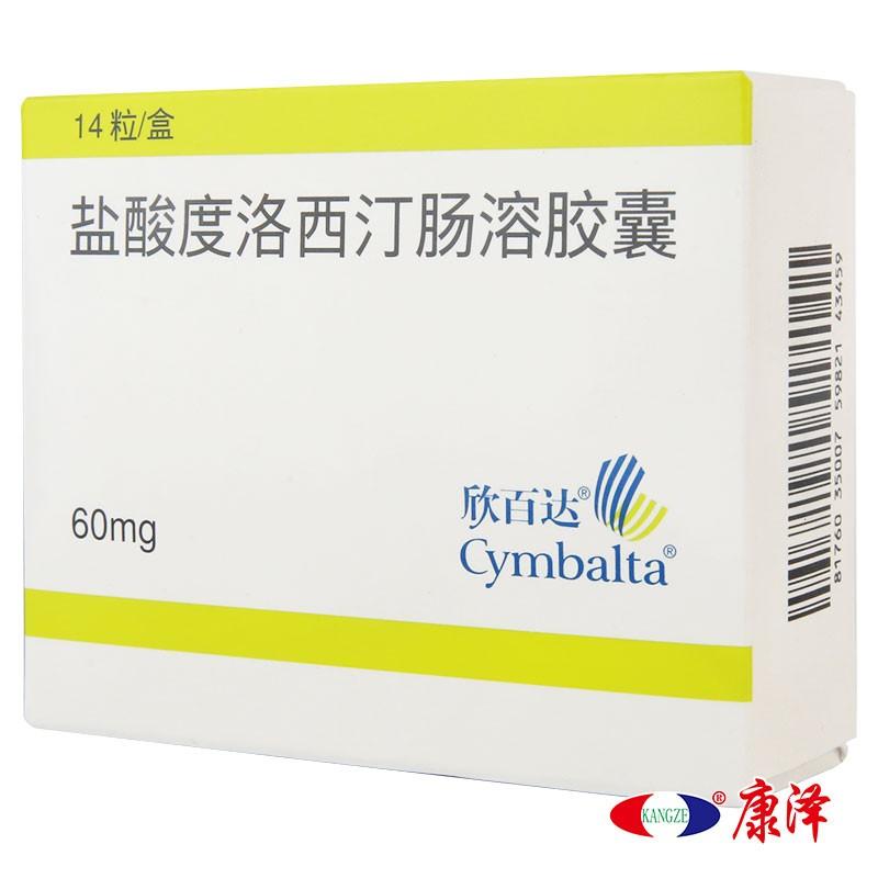 波多黎各 欣百达 盐酸度洛西汀肠溶胶囊 60mg*14粒/盒