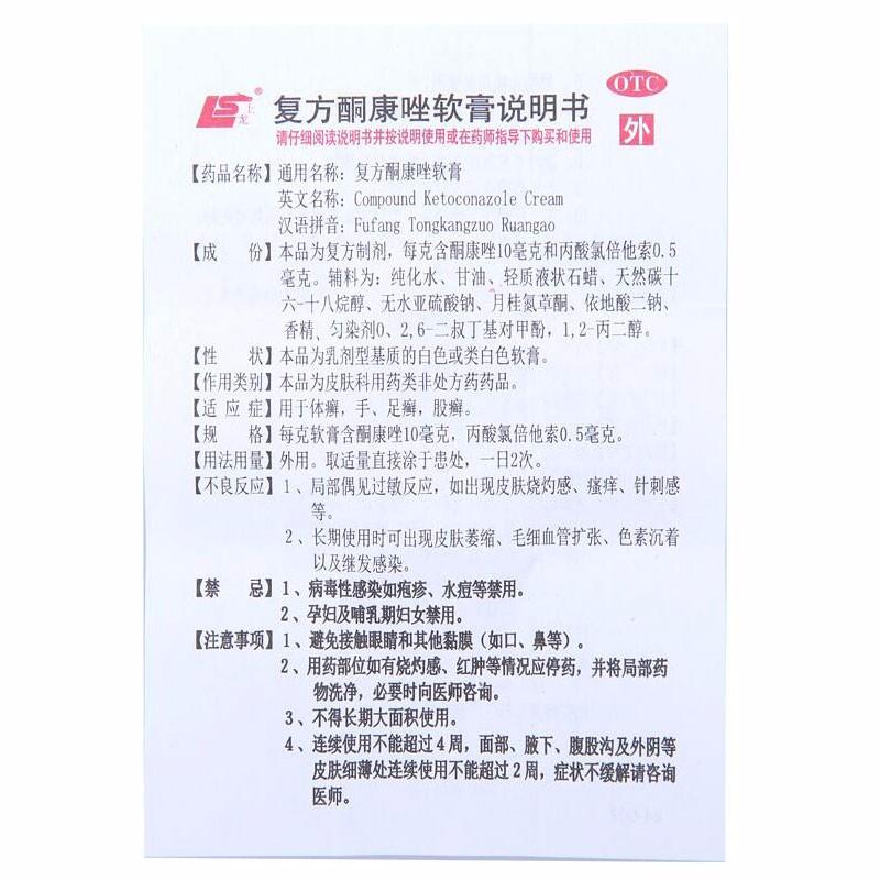 上龙 复方酮康唑软膏 7g/支