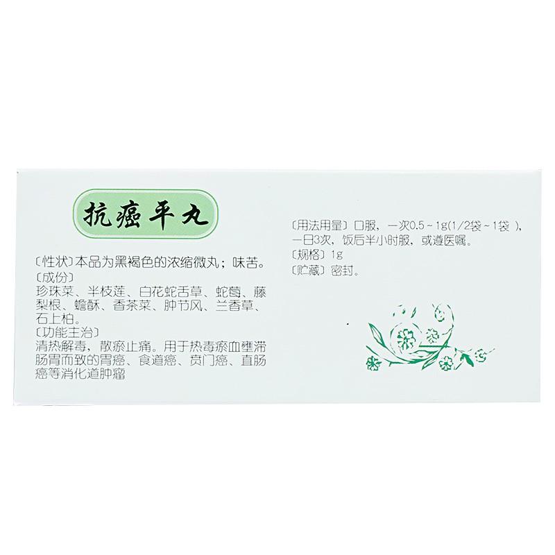 鹏鹞 抗癌平丸 1g*18袋
