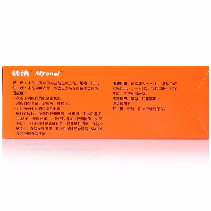 妙纳 盐酸乙哌立松片 50mg*20片(薄膜衣)