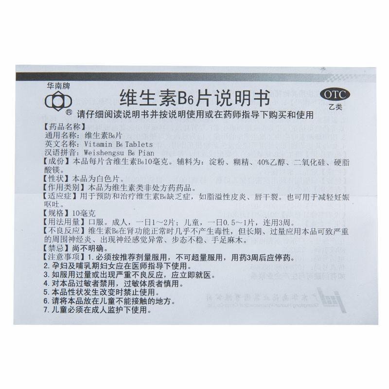华南牌 维生素B6片 10mg*100s