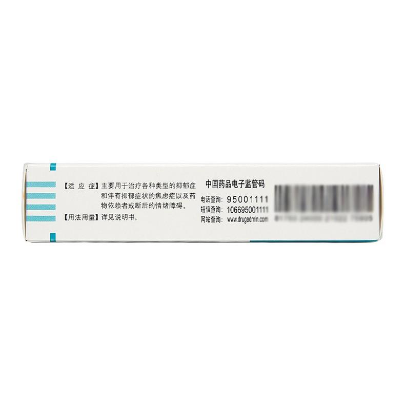 华生 每素玉 盐酸曲唑酮片 50mg*20片/盒