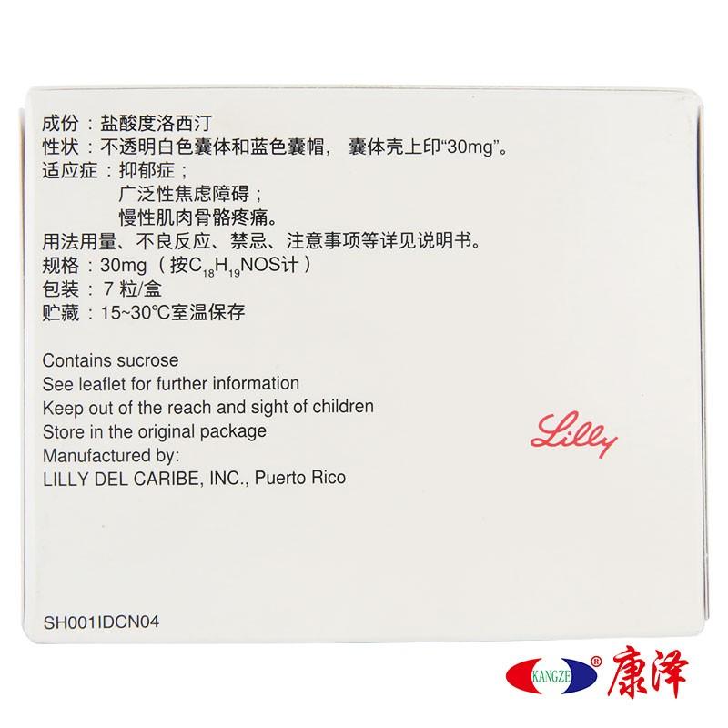 欣百达 盐酸度洛西汀肠溶胶囊 30mg*7粒/盒