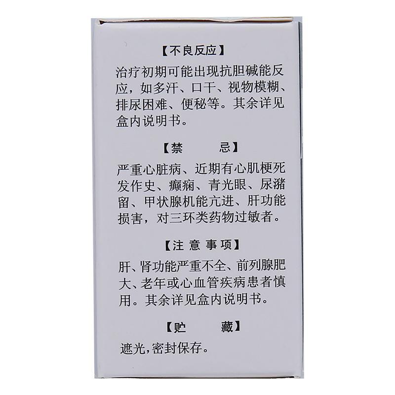 洞庭 盐酸阿米替林片 25mg*100片/盒