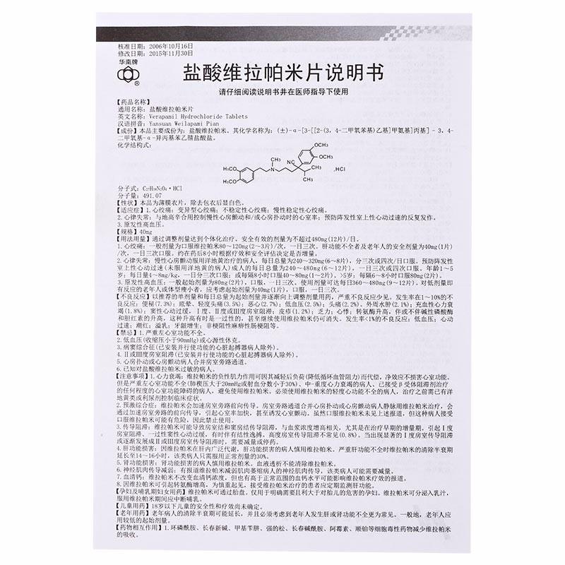 华南牌 异博定 盐酸维拉帕米片 40mg*30片/盒
