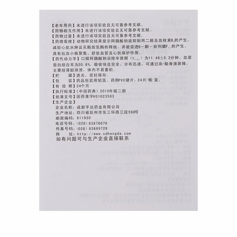 亨达盛康 阿魏酸钠片 50mg*24片/盒