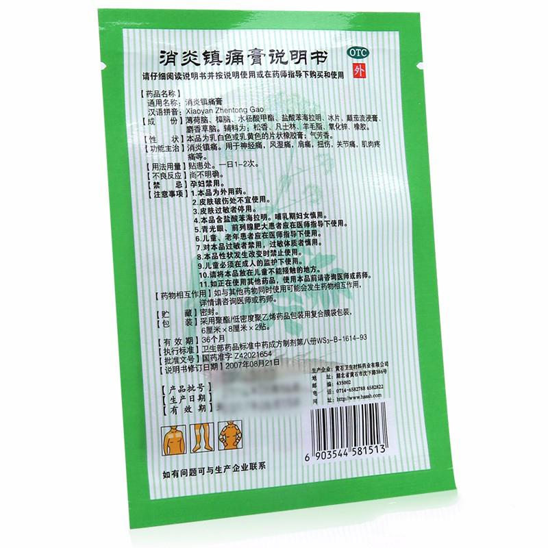 神农虎 消炎镇痛膏 6厘米*8厘米*2贴/袋