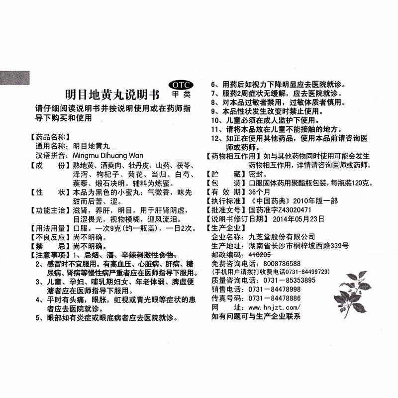 九芝堂 明目地黄丸 120g