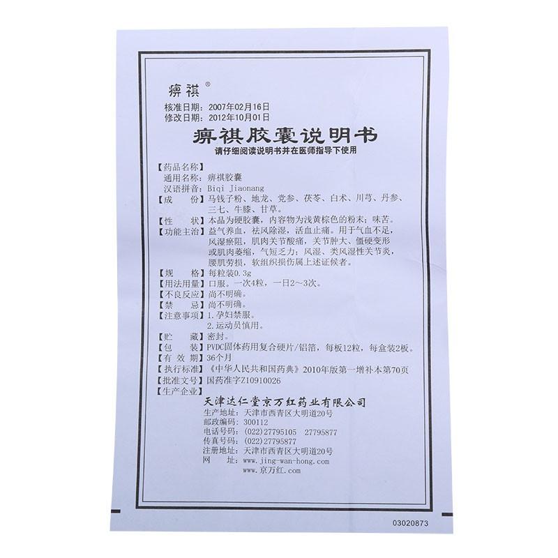 达仁堂京万红 痹祺胶囊 0.3g*12粒*4板/盒