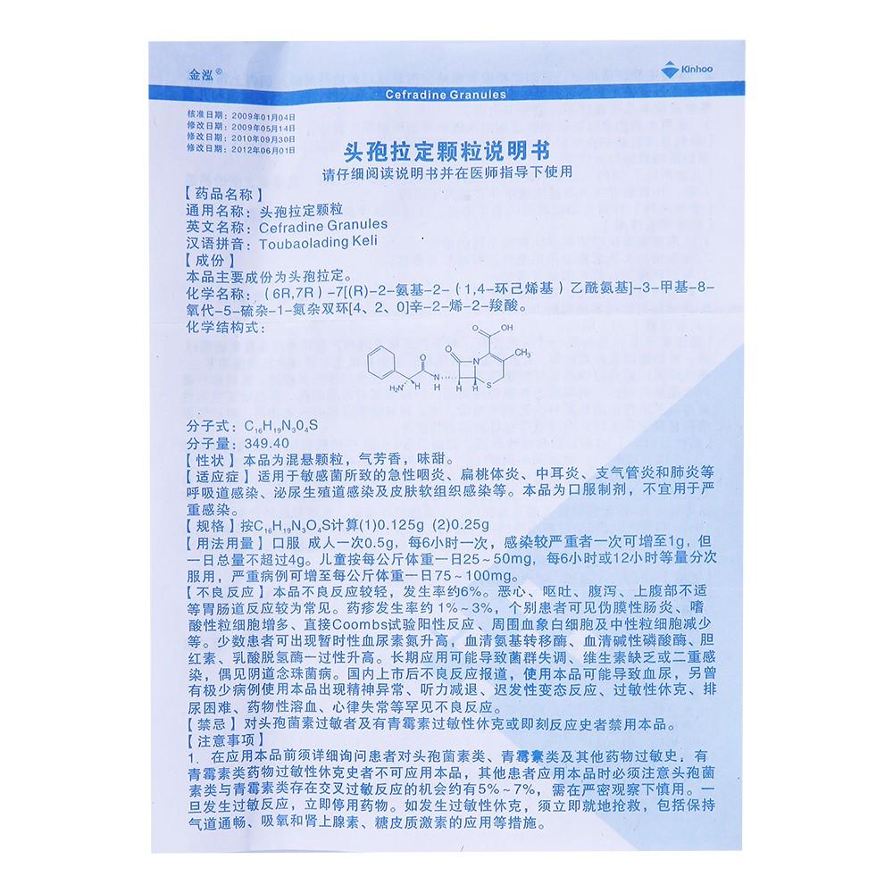 金泓 头孢拉定颗粒 0.125g*12袋