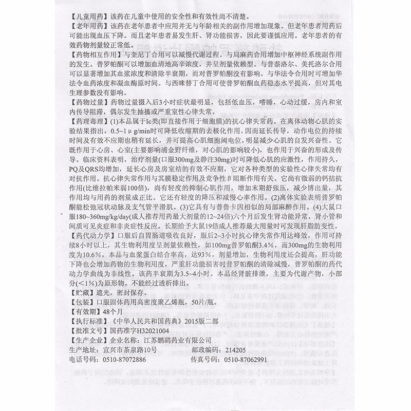 鹏鹞 心律平 盐酸普罗帕酮片 50mg*50片/瓶