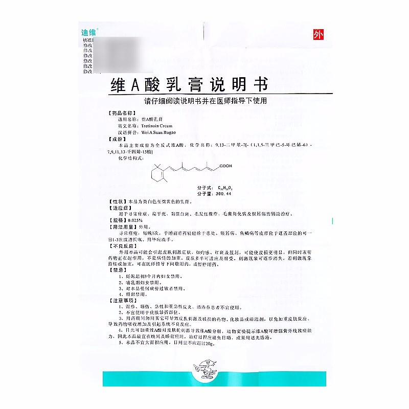 迪维 维A酸乳膏 0.025%:15g