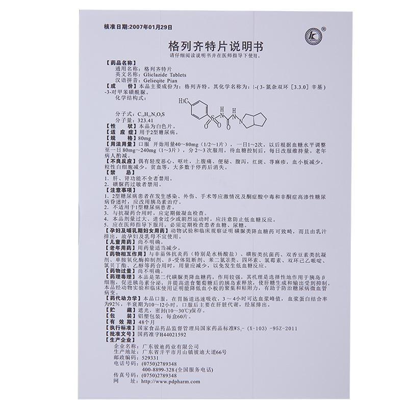 kaiqiao 格列齐特片 80mg*60片