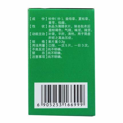 康普喜来乐 杜仲降压片 0.3g*90片/薄膜衣/盒