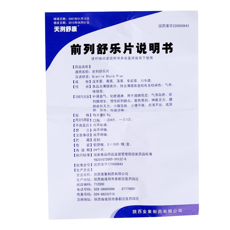 天洌舒康 前列舒乐片 0.5g*30s
