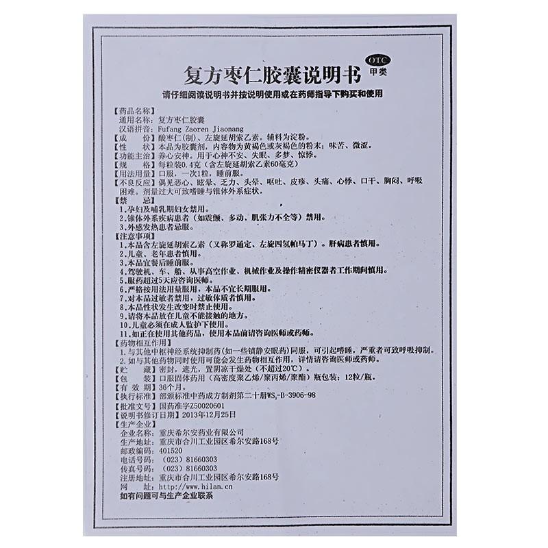 希尔安宁 复方枣仁胶囊 0.4g*12粒
