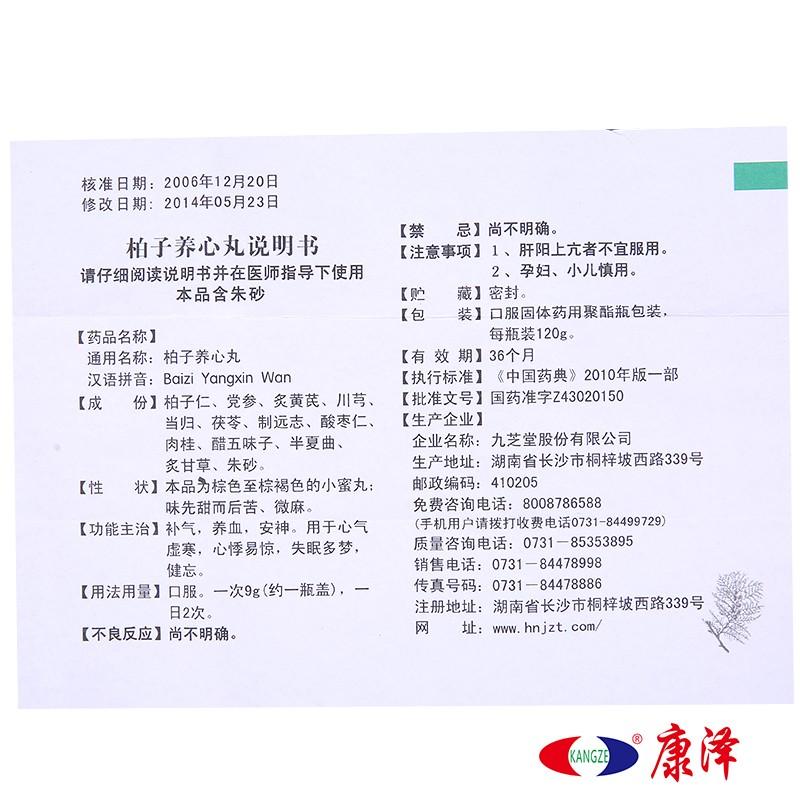 九芝堂 柏子养心丸 120g