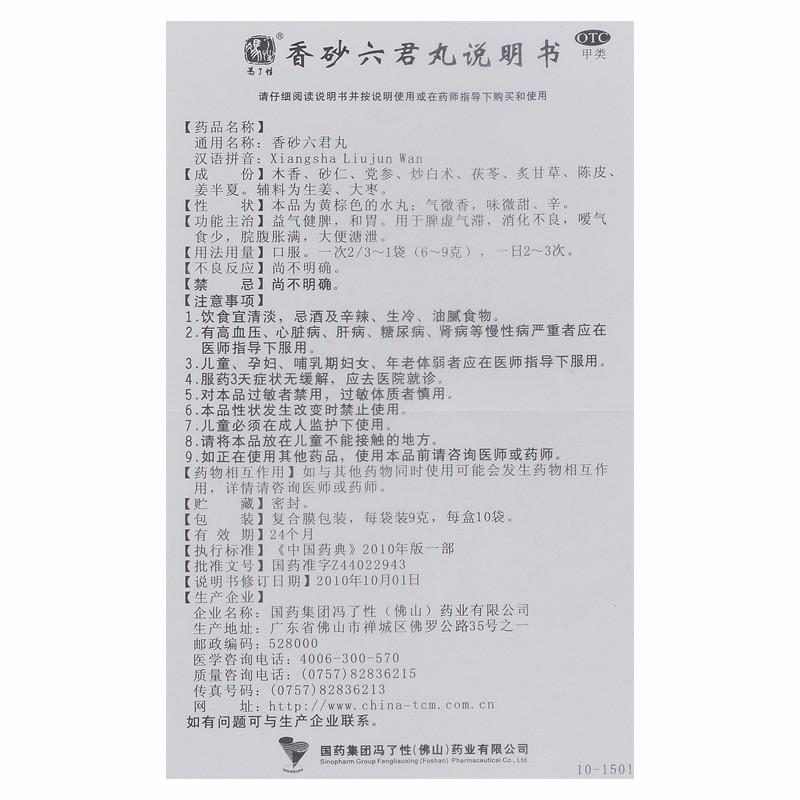 冯了性 香砂六君丸 9g*10袋