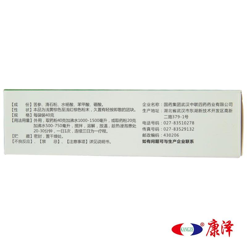 中联 足光散 40g*3包