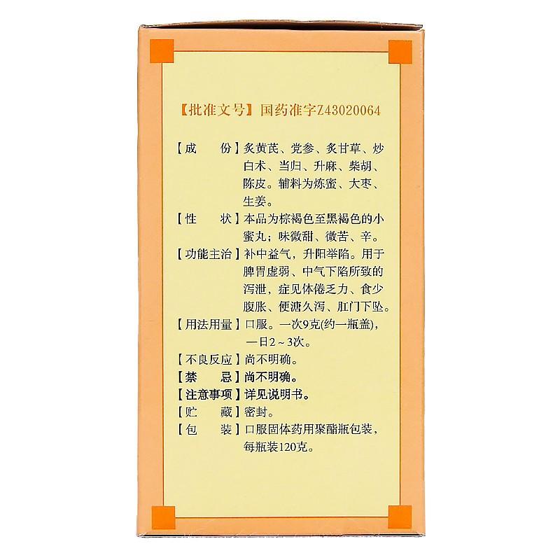 九芝堂 补中益气丸 120g