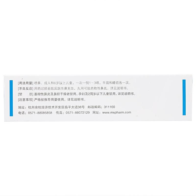 他利特 盐酸羟甲唑啉喷雾剂 10ml:5mg