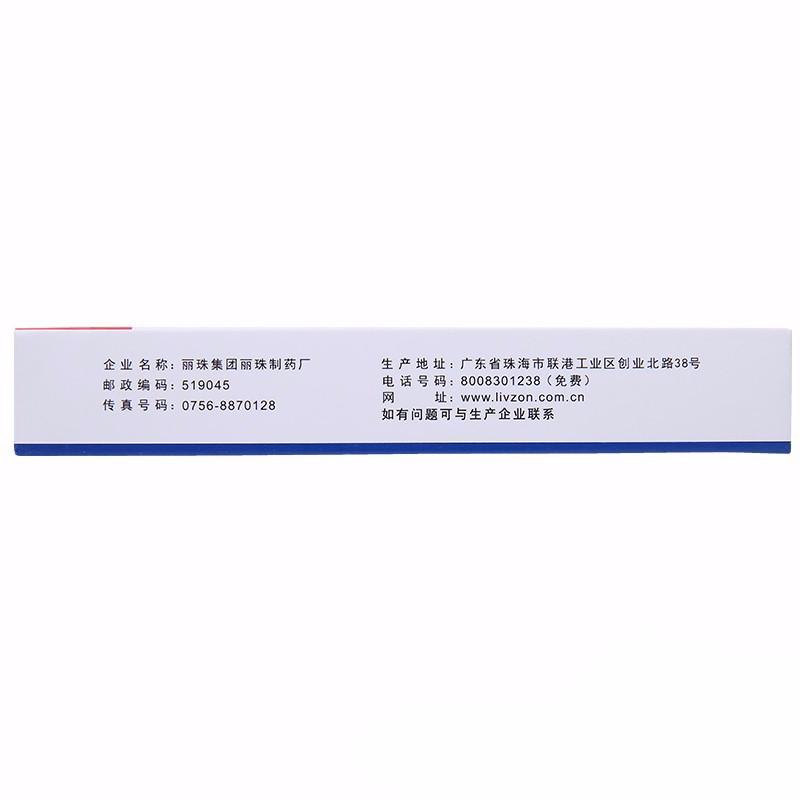 丽珠得乐 枸橼酸铋钾胶囊 0.3g*20粒