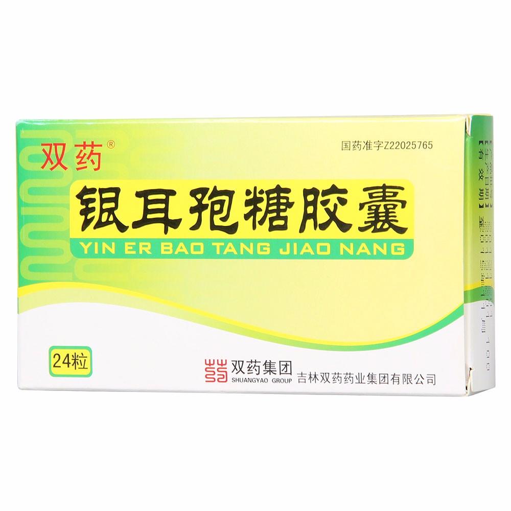 双药 银耳孢糖胶囊 0.25g*24粒
