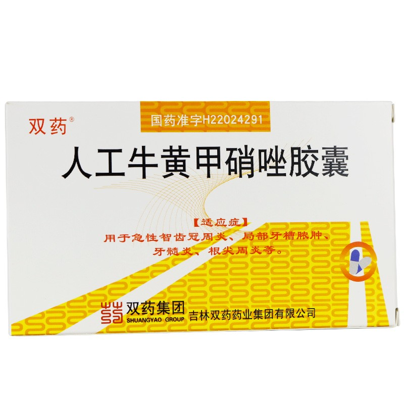 双药 牙痛安 人工牛黄甲硝唑胶囊 12粒/盒